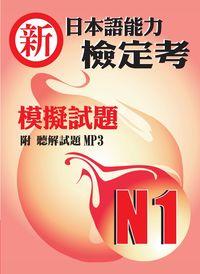新日本語能力檢定考N1模擬試題