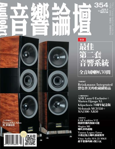音響論壇 [第354期]:最佳第二套音響系統
