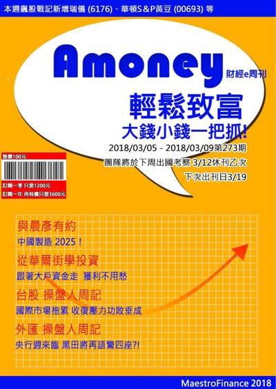 Amoney財經e周刊 2018/03/05 [第273期]:輕鬆致富 大錢小錢一把抓