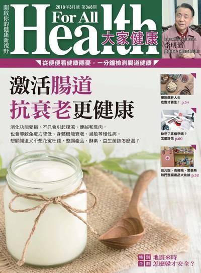 大家健康雜誌 [第368期]:激活腸道 抗衰老更健康