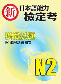 新日本語能力檢定考N2模擬試題