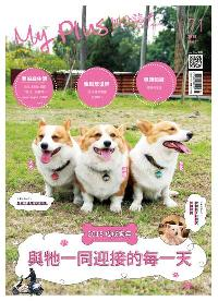 My plus+加分誌 [第71期]:2018 戊戌狗年 與牠一同迎接的每一天