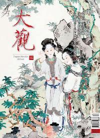 大觀月刊 [第102期]:徐操 專輯