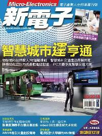 新電子 [第384期]:智慧城市運亨通