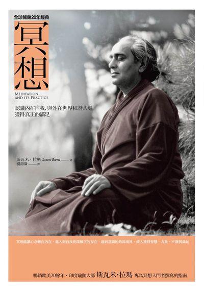 冥想:認識內在自我, 與外在世界和諧共處, 獲得真正的滿足