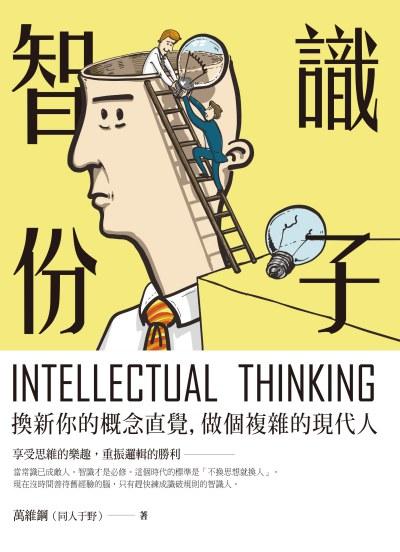 智識份子:換新你的槪念直覺, 做個複雜的現代人!