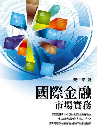 國際金融市場實務