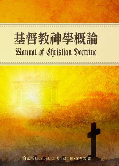 基督教神學概論