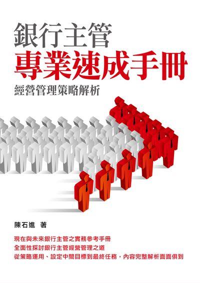 銀行主管專業速成手冊:經營管理策略解析
