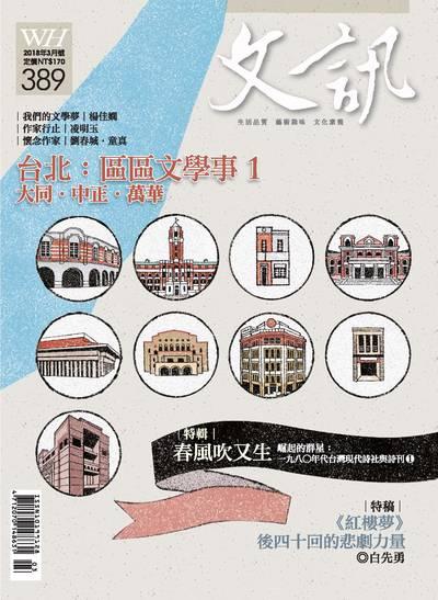 文訊 [第389期]:台北: 區區文學事. 1, 大同.中正.萬華