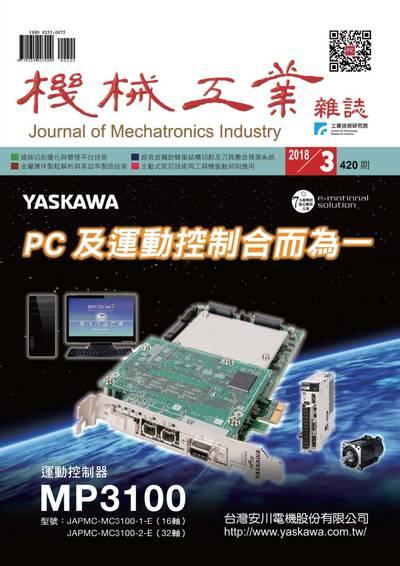 機械工業雜誌 [第420期]:PC及運動控制合而為一
