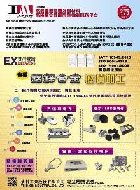 工業材料 [第375期]:高能量固態電池與材料 高階整合性顧問型檢測服務平台