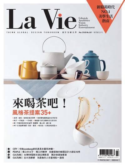 La Vie [第167期]:來喝茶吧!