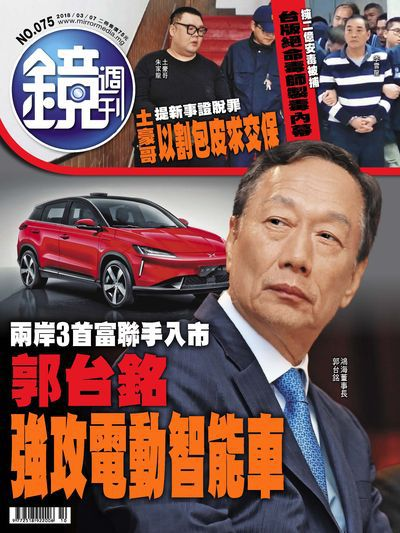 鏡週刊 2018/03/07 [第75期]:郭台銘 強攻電動智能車