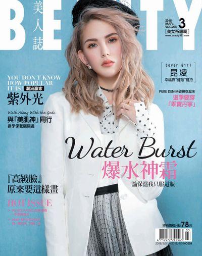 Beauty美人誌 [第208期]:Water Burst 爆水神霜