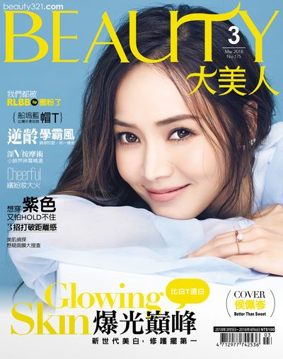 Beauty大美人 [第175期]:Glowing skin 曝光巔峰