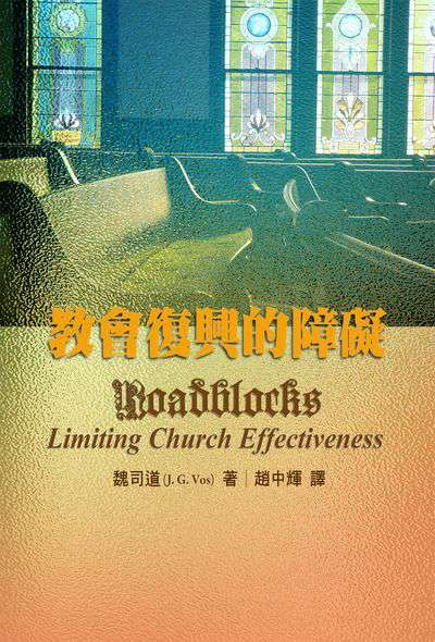 教會復興的障礙