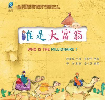 誰是大富翁 [有聲書]