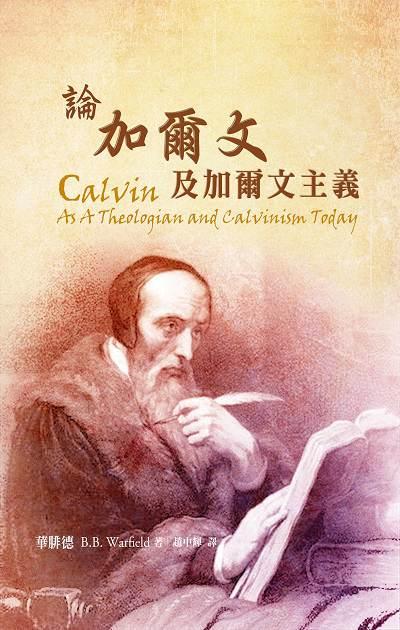 論加爾文及加爾文主義