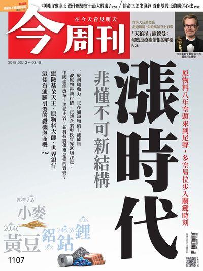 今周刊 2018/03/12 [第1107期]:漲時代