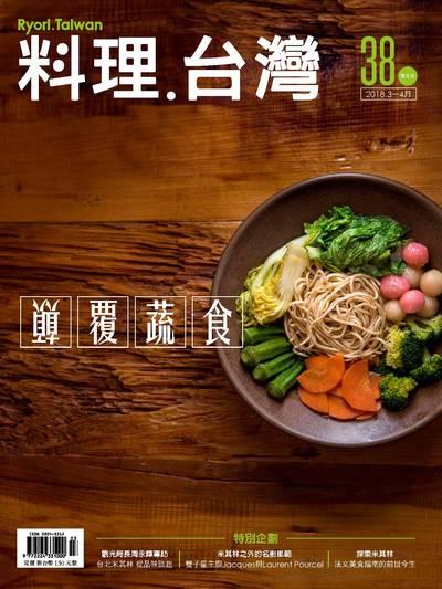 料理.台灣 [第38期]:顛覆蔬食