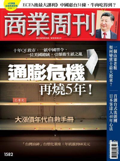 商業周刊 2018/03/12 [第1582期]:通膨危機 再燒5年!