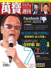 萬寶週刊 2012/05/28 [第969期]:郭董是股市反指標嗎?