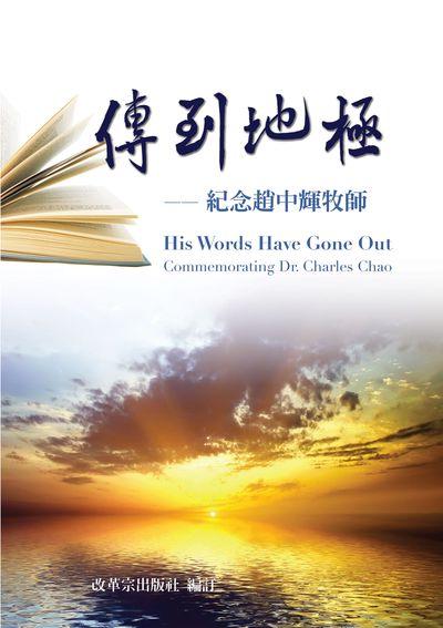 傳到地極:紀念趙中輝牧師
