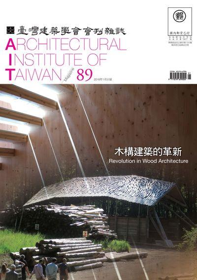 臺灣建築學會會刊雜誌 [第89期]:木構建築的革新