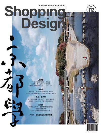 Shopping Design [第112期]:京都學