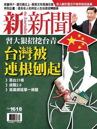 新新聞 2018/03/08 [第1618期]:習大狠招挖台青 台灣被連根刨起