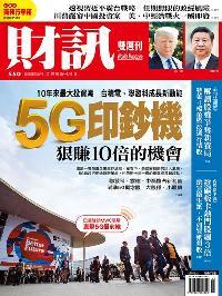 財訊雙週刊 [第550期]:5G印鈔機 狠賺10倍的機會