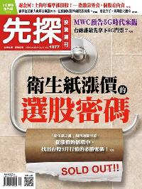 先探投資週刊 2018/03/09 [第1977期]:衛生紙漲價的選股密碼