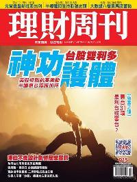 理財周刊 2018/03/09 [第915期]:台股雙利多 神功護體