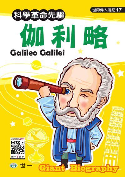 科學革命先驅伽利略
