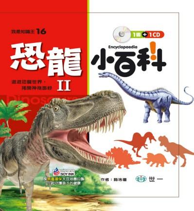 恐龍小百科 [有聲書]. II