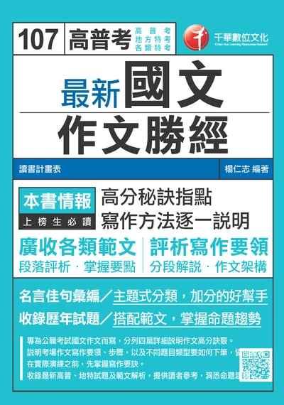 最新國文: 作文勝經