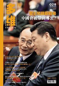 多維TW [第28期]:習王開闢新戰場 中國會被帶到哪裏?
