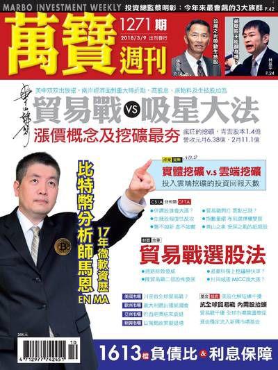 萬寶週刊 2018/03/09 [第1271期]:貿易戰選股法