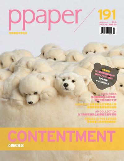 Ppaper [第191期]:CONTENTMENT 心裏的滿足