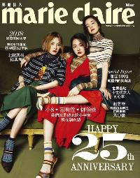 Marie claire 美麗佳人 [第299期]:Happy 25th anniversary