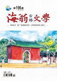海翁台語文學 [第156期]