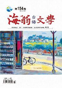 海翁台語文學 [第154期]