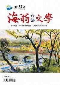 海翁台語文學 [第157期]