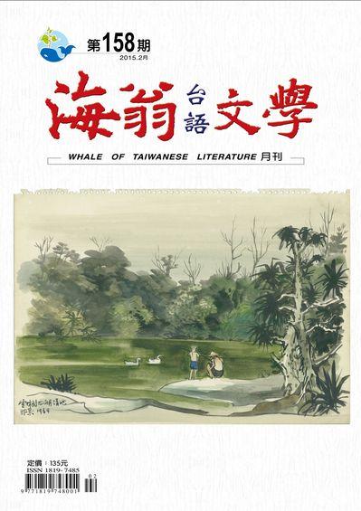 海翁台語文學 [第158期]