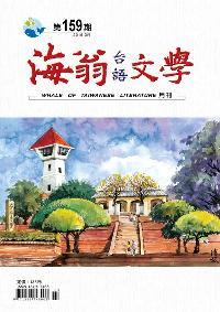 海翁台語文學 [第159期]
