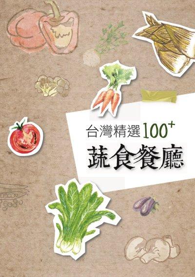 台灣精選100+蔬食餐廳