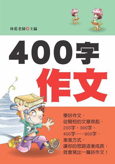 400字作文