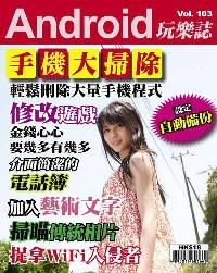 Android 玩樂誌 [第103期]:手機大掃除