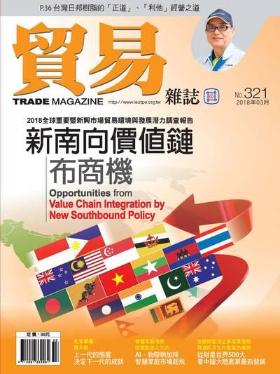 貿易雜誌 [第321期]:新南向價值鏈 布商機
